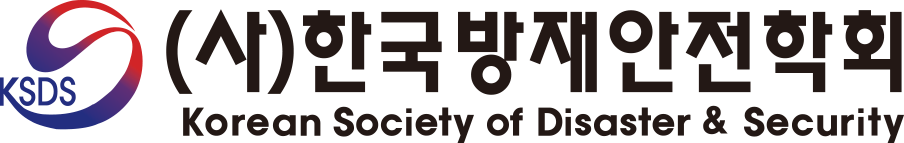 Korean Society of Disaster & Security